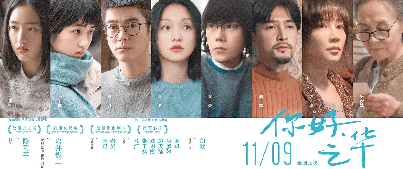 电影《你好,之华》的海报为何刷爆朋友圈?因为他,终于来了!